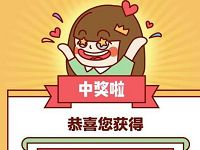 中国移动和留言七夕垃圾分类抽爱奇艺/腾讯会员 免费会员VIP 活动线报  第1张