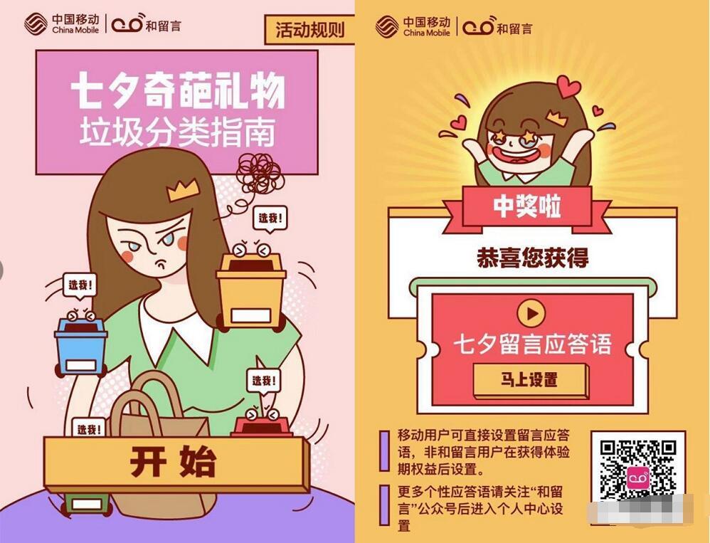 中国移动和留言七夕垃圾分类抽爱奇艺/腾讯会员 免费会员VIP 活动线报  第3张