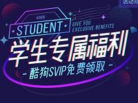 学生认证免费领1个月酷狗音乐VIP会员 免费会员VIP 优惠福利  第1张