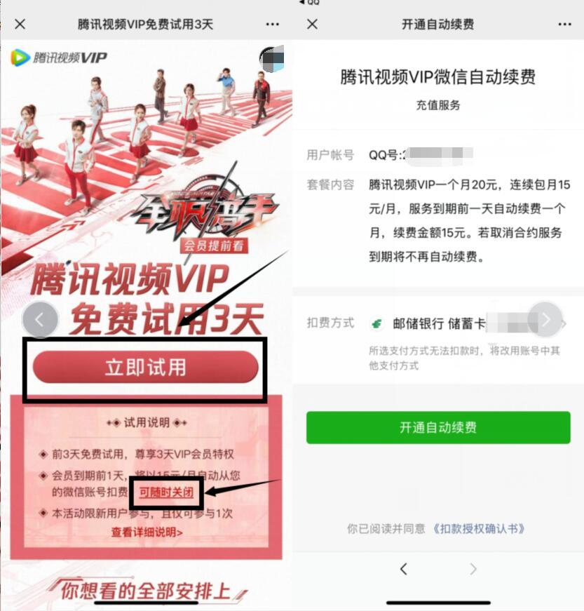 腾讯视频VIP免费试用3天,限制用户 免费会员VIP 活动线报  第3张