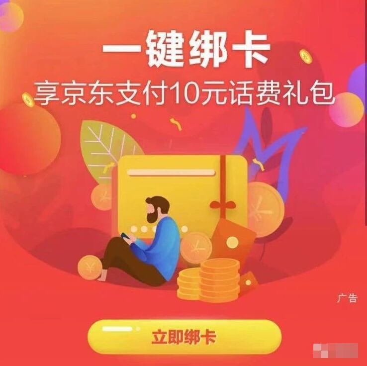 中国建设银行首次绑定京东支付送10元话费券包 免费话费 活动线报  第3张