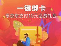 中国建设银行首次绑定京东支付送10元话费券包 免费话费 活动线报  第1张