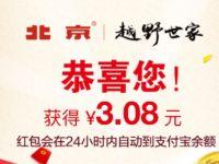 北京越野世家支付宝抽奖亲测3.08元支付宝红包 支付宝红包 活动线报  第1张