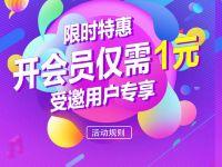 腾讯视频限时特惠1元开通7天腾讯视频会员VIP 免费会员VIP 活动线报  第1张