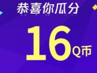 QQ浏览器APP直播交友签到送1 99个Q币 免费Q币 活动线报  第1张
