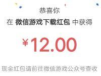 腾讯手游王牌战士受邀体验试玩送12元微信红包 微信红包 活动线报  第1张