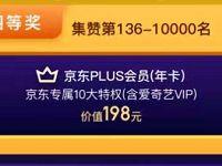 京东金融818超级金融日集赞赢京东plus会员年卡 京东 活动线报  第1张