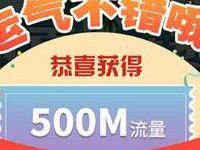 联通会员俱乐部盛夏旅游季抽奖送500m流量奖励 免费流量 活动线报  第1张
