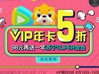 苏宁联合腾讯会员5折开年卡88元1年腾讯视频VIP+苏宁super 免费会员VIP 优惠福利  第1张