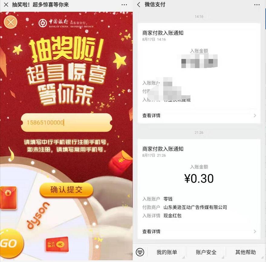 中国银行山东分行转盘抽奖亲测0.3元微信红包 微信红包 活动线报  第3张