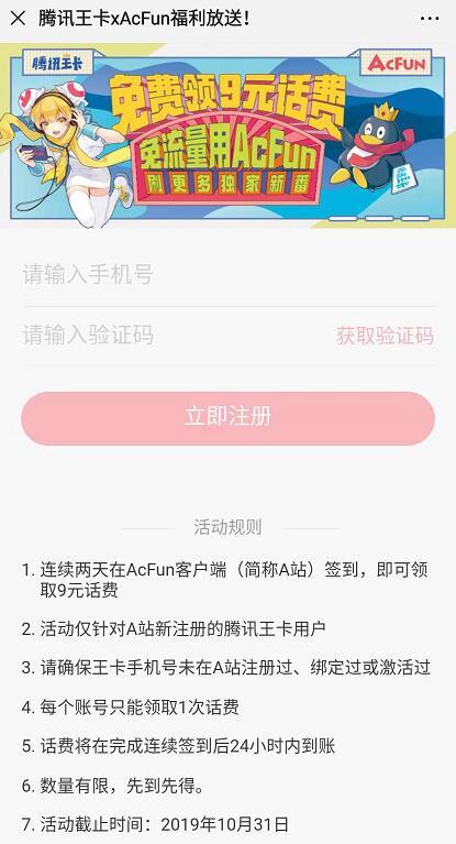 腾讯王卡携手A站注册签到2天送9元手机话费 免费话费 活动线报  第3张