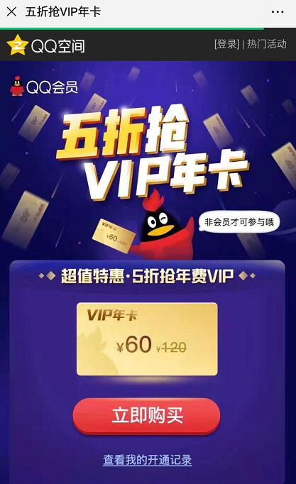 QQ空间超值特惠5折60元购买QQ会员年卡 免费会员VIP 活动线报  第3张