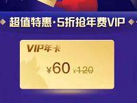 QQ空间超值特惠5折60元购买QQ会员年卡 免费会员VIP 活动线报  第1张