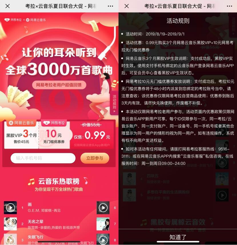 考拉X云音乐联合0.99元开3个月网易云黑胶会员 免费会员VIP 活动线报  第3张