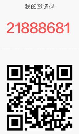 全民爱搞笑App填写邀请码完成任务送1元支付宝红包 支付宝红包 活动线报  第2张