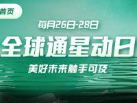 中国移动全球通星动日免费领爱奇艺等免费会员 免费会员VIP 活动线报  第1张