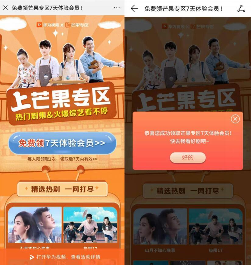 华为视频X芒果专区送7天芒果TV会员周卡 免费会员VIP 活动线报  第2张