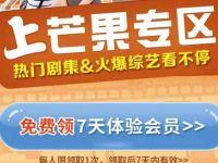 华为视频X芒果专区送7天芒果TV会员周卡 免费会员VIP 活动线报  第1张