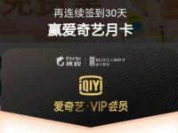 携程小程序连续签到送最高30天爱奇艺会员VIP 免费会员VIP 活动线报  第1张