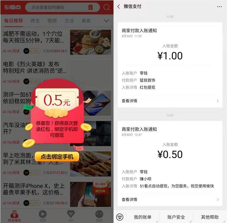 51看点App新手注册送0.5元微信红包零钱秒到 微信红包 活动线报  第3张