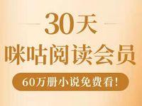 京东会员福利5京豆可兑换30天咪咕阅读会员 免费会员VIP 优惠福利  第1张