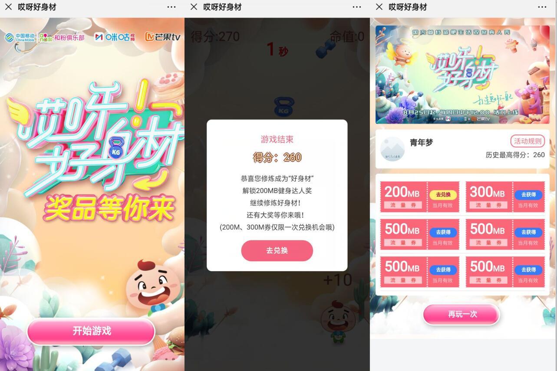中国移动和粉俱乐部哎呀好身材游戏送最高2.5G流量 免费流量 活动线报  第3张