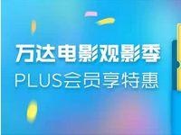 京东PLUS会员福利送万达电影29.9元观影券 电影票优惠 活动线报  第1张