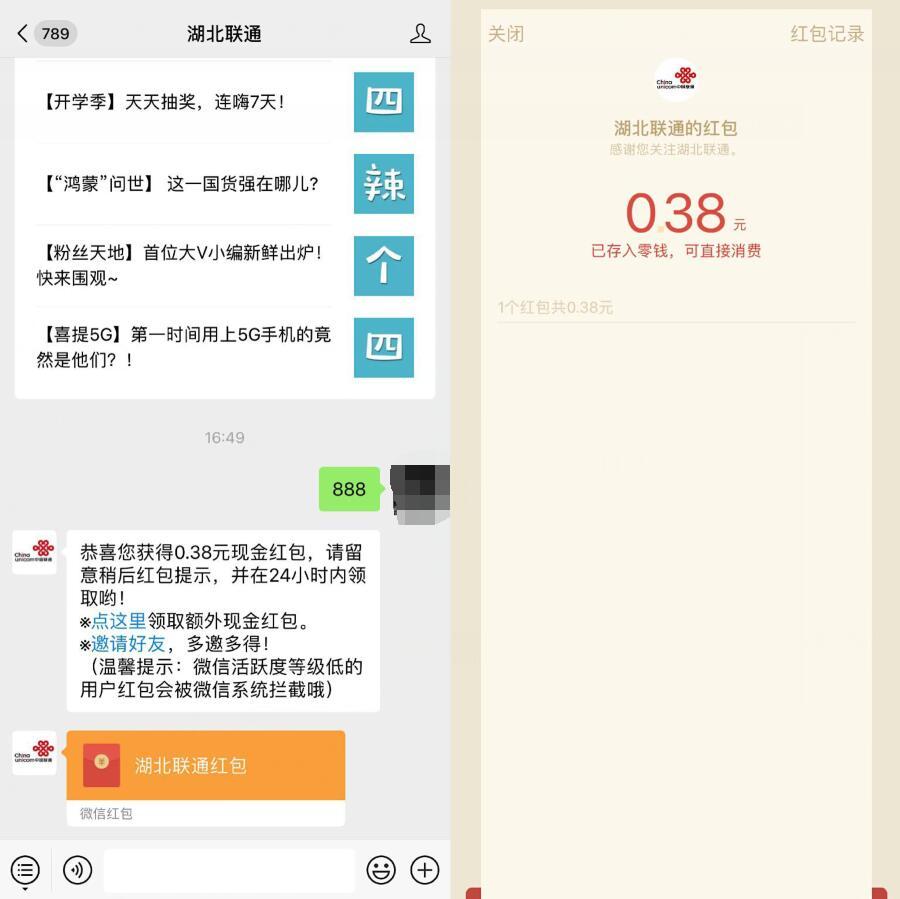 湖北联通公众号回复888送随机微信红包奖励 微信红包 活动线报  第2张