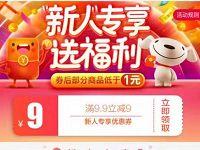 京东新人专享送福利领9.9 9元券0.9元购包邮实物 京东 活动线报  第1张