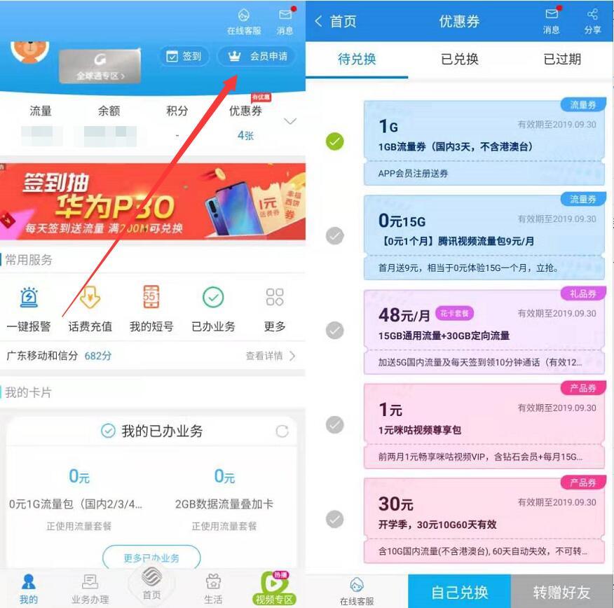 广东移动APP会员申请送1G广东移动流量 优惠卡券 活动线报  第2张