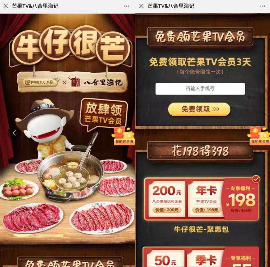 芒果TV携手八合里海记送3天芒果TV会员 免费会员VIP 活动线报  第3张