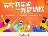苏宁开学季一元享特权1元腾讯视频会员月卡 免费会员VIP 活动线报  第1张