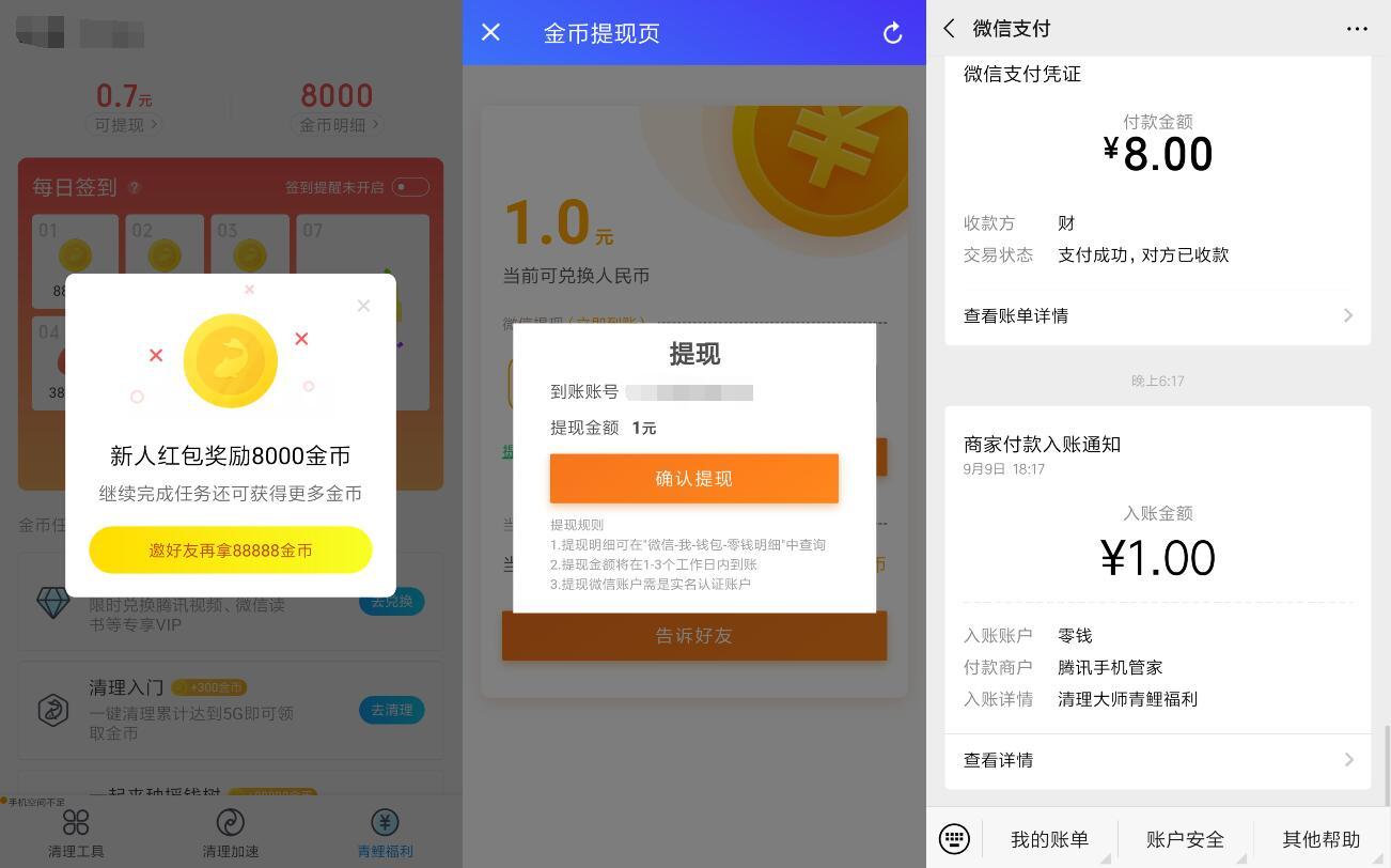 腾讯清理大师App新人领金币兑换1元微信红包 微信红包 活动线报  第2张