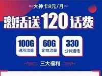 移动大神卡申请入口月租8元享100G全国流量+330分钟通话