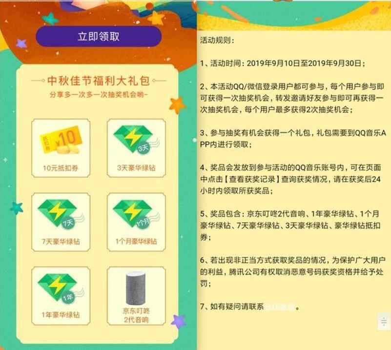 QQ音乐中秋佳节免费抽3天 1年豪华绿钻会员 免费会员VIP 活动线报  第3张