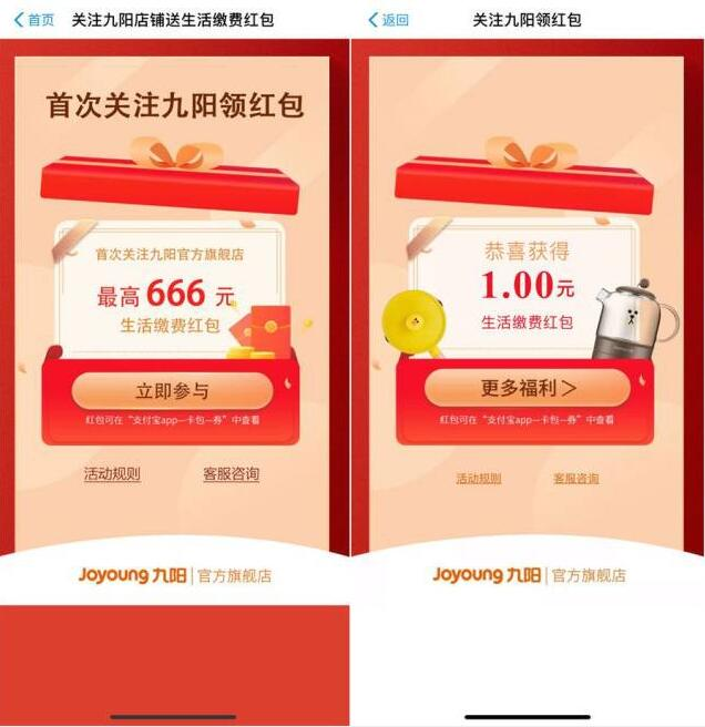 支付宝扫码进入关注九阳送最高666元缴费红包 优惠卡券 优惠福利  第3张