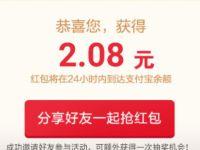 瑞虎5XHERO新车上市抽奖亲测2.08元支付宝红包 支付宝红包 活动线报  第1张