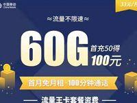 中国移动流量王卡申请入口,33元月租享60G不限速流量 免费流量 免费话费 活动线报  第1张