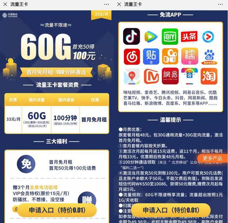 中国移动流量王卡申请入口,33元月租享60G不限速流量 免费流量 免费话费 活动线报  第3张