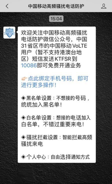 免费开通三大运营商:中国移动/联通/电信防骚扰服务教程 实用教程 资讯教程  第2张