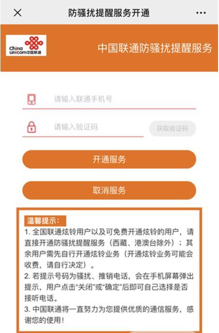 免费开通三大运营商:中国移动/联通/电信防骚扰服务教程 实用教程 资讯教程  第3张
