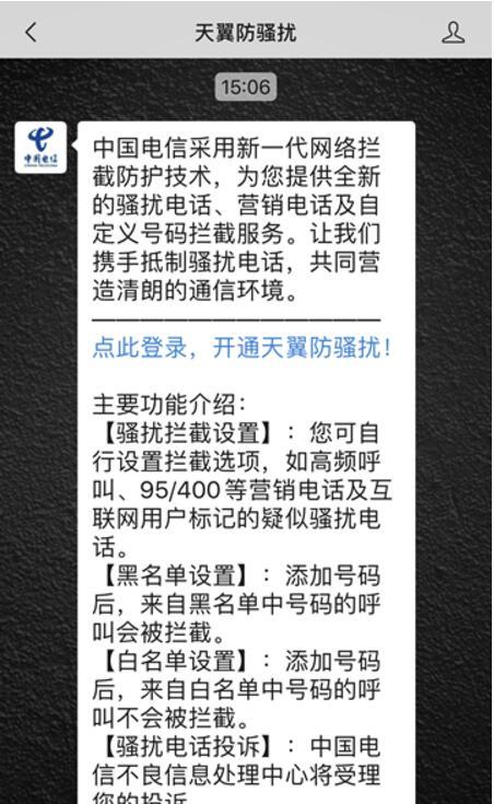 免费开通三大运营商:中国移动/联通/电信防骚扰服务教程 实用教程 资讯教程  第4张