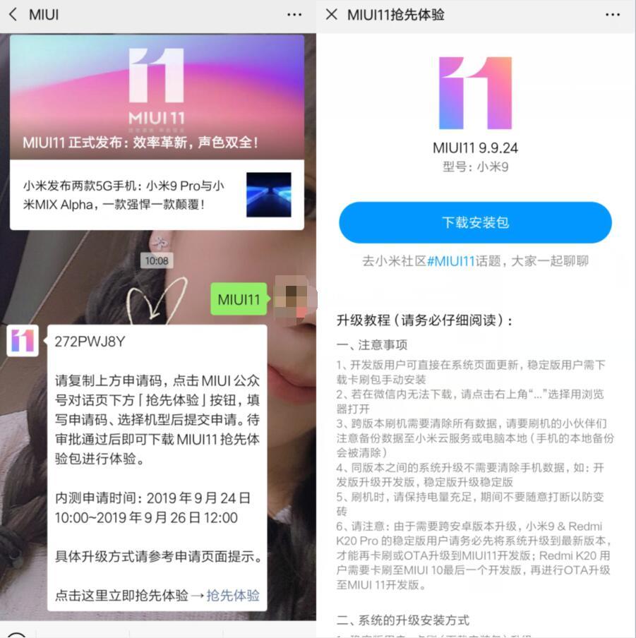 小米用户抢先体验MIUI11申请码,活动教程 实用教程 资讯教程  第2张