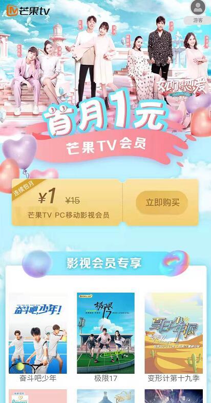 芒果TV新用户首月1元购买1个月芒果TV会员 免费会员VIP 优惠福利  第3张