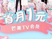 芒果TV新用户首月1元购买1个月芒果TV会员 免费会员VIP 优惠福利  第1张
