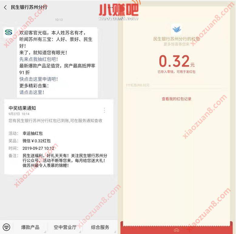 民生银行苏州分行公众号抽奖亲测0.32元微信红包 微信红包 活动线报  第2张
