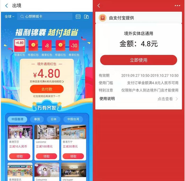 支付包搜索【锦囊】免费领取最高2888元境外红包 支付宝红包 活动线报  第2张