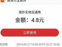支付包搜索【锦囊】免费领取最高2888元境外红包 支付宝红包 活动线报  第1张