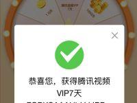 掌上WeGame金秋风暴有礼季抽Q币/腾讯视频会员 免费Q币 免费会员VIP 活动线报  第1张