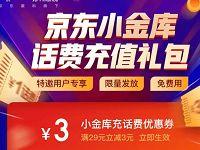 京东小金库特邀用户免费领取4元京东话费券 免费话费 优惠福利  第1张